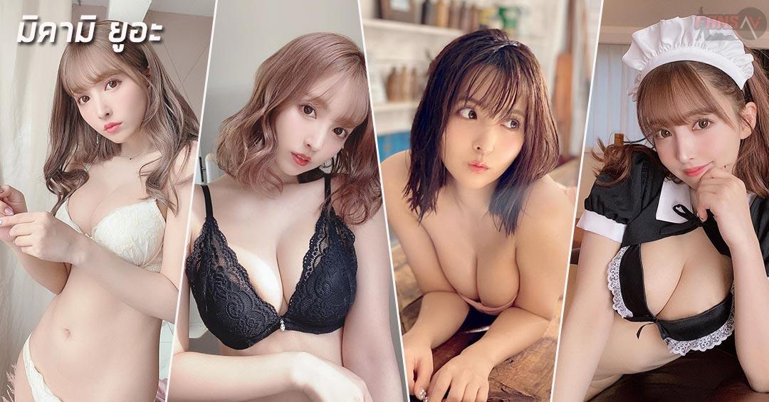 Yua-Mikami-Profile