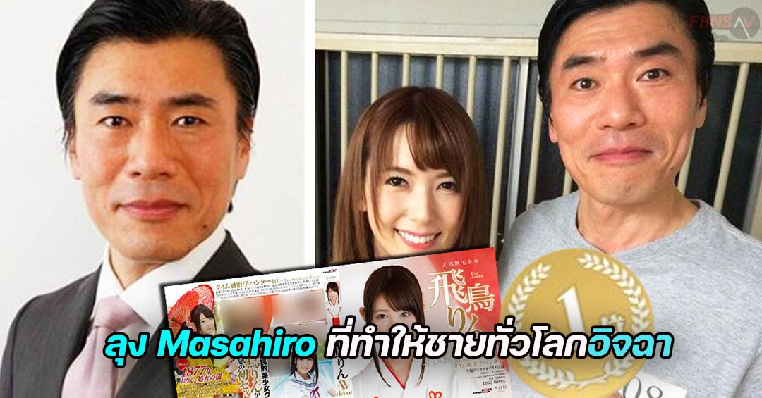 Masashiro-Seed-news