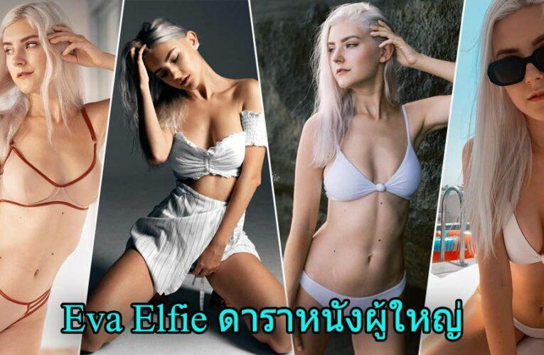 Eva Elfie สาวสวยหุ่นดีงาน Onlyfans ดาราหนังผู้ใหญ่ระดับโลก