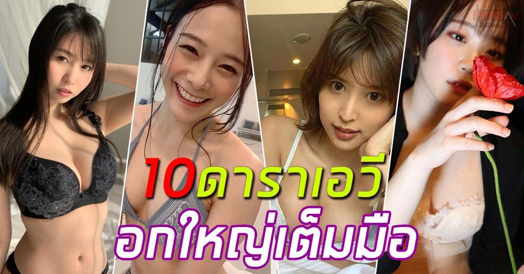 10-Top-Star-boob-DARA-AV